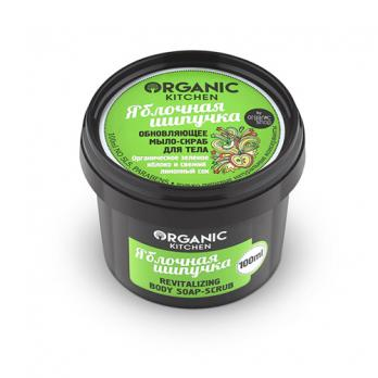 Organic Shop Обновляющее мыло-скраб для тела Яблочная шипучка 100мл
